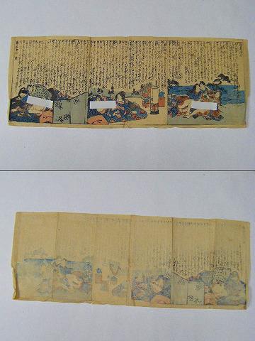 江戸 浮世絵 枕絵 戯作 草紙「塩釜 源氏 春画 3画」彩色 木版画