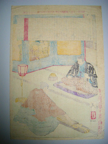 明治 浮世絵 芳年「近世人物誌 江川太郎左エ門」彩色 木版 やまと 新聞