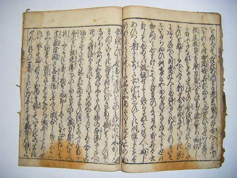 江戸 和本 妖術 魔術 西村重長「死霊 解脱 物語 図書 下」稀覯本