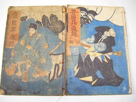 江戸 和本 浮世絵 近政 太閤 秀吉「豊臣 昇進録 全二巻2冊揃い」