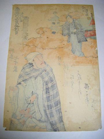 江戸 浮世絵 幽霊「天国の 八代目、團十郎と市川海老蔵」彩色 木版画 珍品