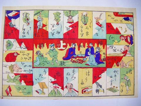 明治 浮世絵 雉咲 おもちゃ 漫画「彩色 木版 戯画 双六」大津絵 風俗
