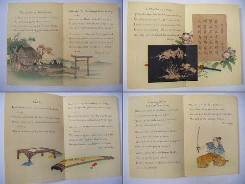 明治 浮世絵 彩色 木版 絵本「英文 sword &blossom poems 刀 花 詩」長谷川武次郎