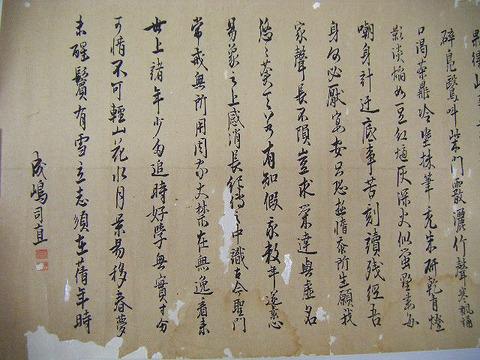 江戸 教育 儒学 歴史 歌「成島司直 自筆 肉筆 漢詩」三河風土記 成島柳北