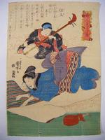 江戸 浮世絵 国芳 美人 生活「婦人 手わざ 鏡 仕立て」