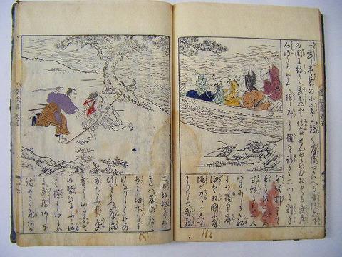 江戸 和本 浮世絵 西川 祐信「絵本 倭比事 五之巻」木版画