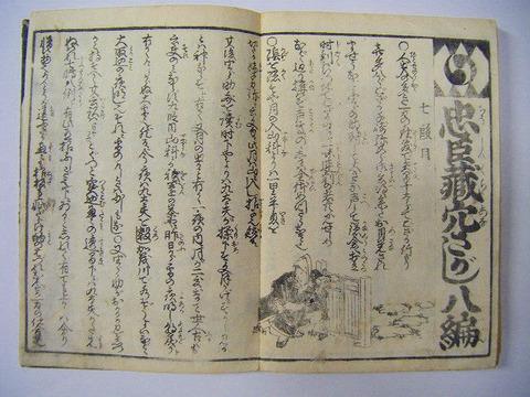 江戸 浮世絵 戯画 流行 番付 見立 風俗「楽しそうし 忠臣蔵 狂言 等 29点」