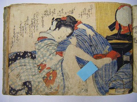 江戸 和本 浮世絵 英泉 枕絵 猫「春本 彩色 春画 10画」木版 艶本
