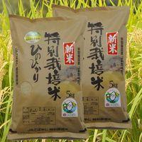 特別栽培米(5kg)ひのひかり× 2個