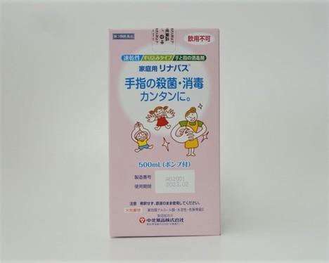 手指の殺菌・消毒リナパス【500㎖ポンプ付き】