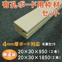 送料無料★有孔ボード用 枠材セット UK
