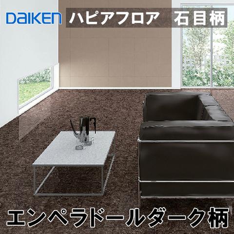 YE33-SP【即出荷可】【捨貼用】【特殊加工シートフロア】ダイケンA品 ハピアフロア 石目柄(鏡面調仕上げ)エンペラドールダーク 溝なし 床暖対応 水濡れに配慮 DAIKEN大建 30kg