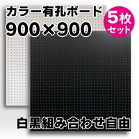 送料無料★5枚セット【有孔ボード】カラー