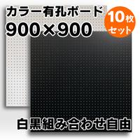 送料無料★10枚セット【有孔ボード】カラ