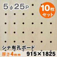 送料無料★10枚セット【有孔ボード】無塗