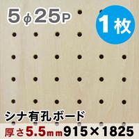 送料無料★1枚【有孔ボード】UKB-S5