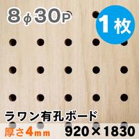 送料無料★1枚【有孔ボード】UKB-R4