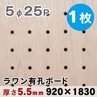 送料無料★1枚【有孔ボード】5φ25 無塗装 ラワン合板