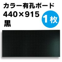 送料無料★1枚440×915サイズ有孔ボード