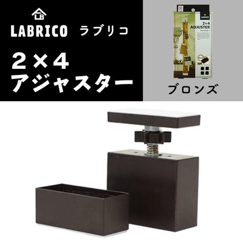 DXB-1 定形外で送料無料★LABRICO ラブリコ 2×4アジャスター ブロンズ 突っ張り