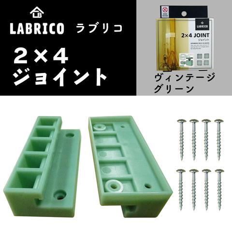 DXV-4 定形外で送料無料★LABRICO ラブリコ 2×4ジョイント ヴィンテージグリーン 突っ張り用の2×4材を接合!