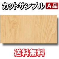 SMPL-AF-HMPT 【カットサンプル】