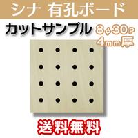 SMPL-UKB-HM-2038-123【カットサンプル】