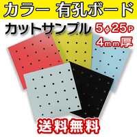 【カットサンプル】有孔ボード カラー