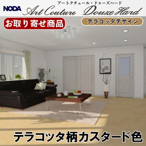 AC12H-TCS【お取り寄せ】【捨貼用】