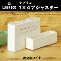 LABRICO ラブリコ 1×4アジャスター オフホワイト