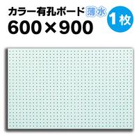 【600×900サイズ有孔