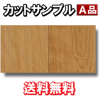 SMPL-DXWW-CHE2 【カットサンプル】