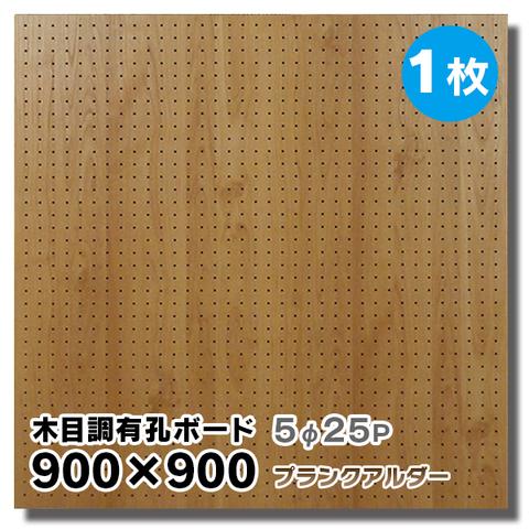 UKB-900900-2422-121 送料無料★1枚【900×900サイズ有孔ボード】木目調 プランクアルダー 強化紙+合板 パンチング穴あきボード 厚さ4mm 900×900 5-25P