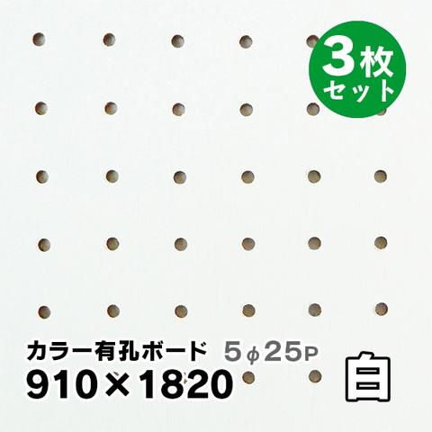 送料無料★3枚セット【有孔ボード】カラー