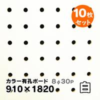 カラー有孔ボード910×1820 10枚