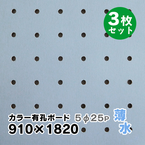 カラー有孔ボード910×1830 3枚