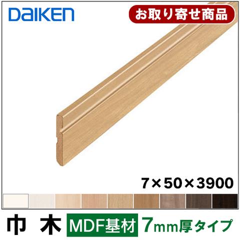 DAIKEN 巾木7mm厚タイプ