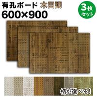 送料無料★3枚600×900サイズ木目有孔