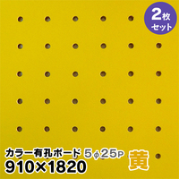カラー有孔ボード910×1830 2枚