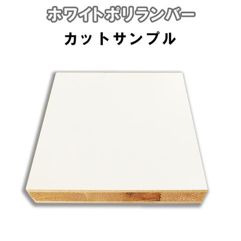 SMPL-WH-PL 【カットサンプル】ホワイトポリランバー ポリエステル化粧合板15ミリ厚×100mm×100mm【ポスト投函】