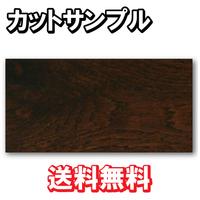 【カットサンプル】【捨貼用】【天然銘木フ