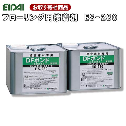 【お取り寄せ商品】エイダイ DFボンド ES-280 低臭タイプ・ウレタン系 1液タイプ(約10坪分)接着剤 フロア用 20kg