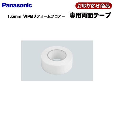 KEBTT48【お取り寄せ商品】パナソニック 1.5mmWPBリフォームフロアー用 両面テープ 幅45mm×35m(1坪分) 【代引き不可】