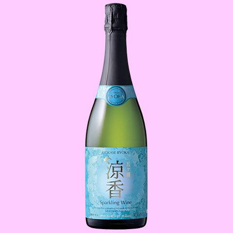 五ケ瀬 涼香(スパークリングワイン)