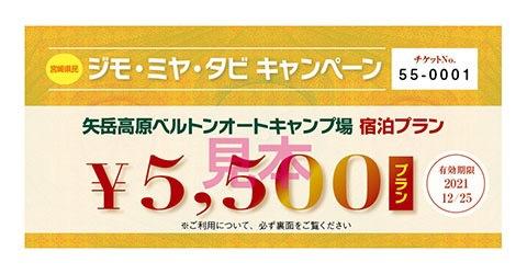 5500円宿泊プラン(予約限定)