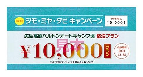 10000円宿泊プラン(予約限定)