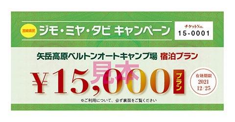 15000円宿泊プラン(予約限定)