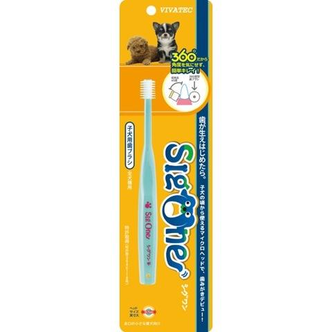 シグワン小犬用歯ブラシ