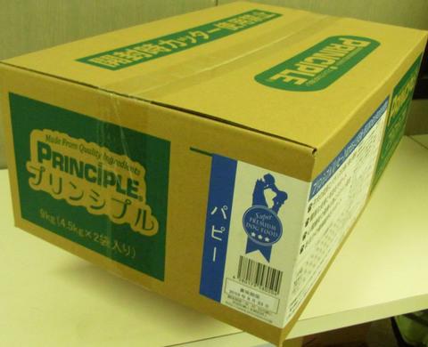 プリンシプルパピー9kg(4.5kg×2袋入り)