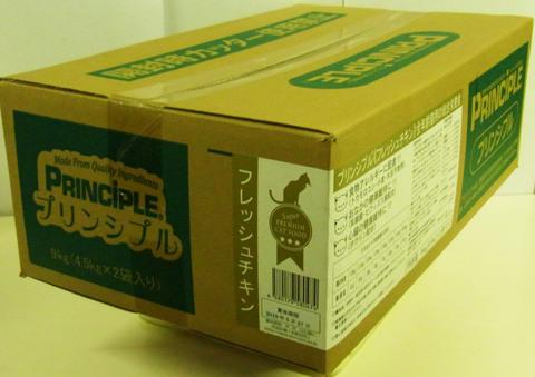猫用プリンシプルフレッシュチキン9kg(4.5kg×2袋)